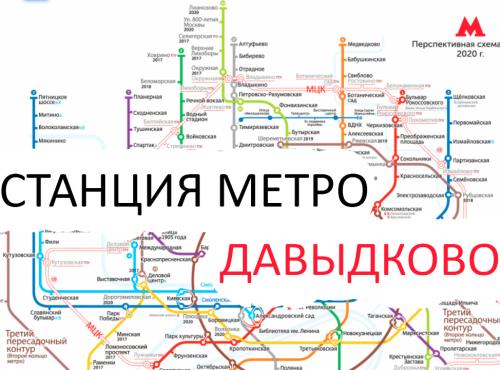 Услуги электрика – метро Давыдково