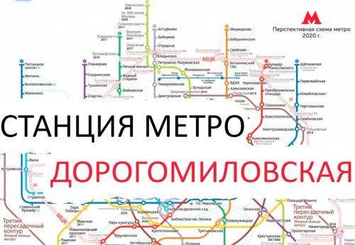 Услуги электрика – метро Дорогомиловская