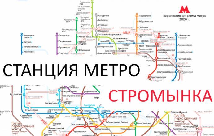 Услуги электрика – метро Стромынка