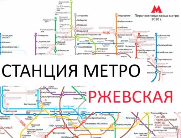 Услуги сантехника – метро Ржевская